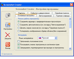 Screenshot Creator - программа для создания снимков